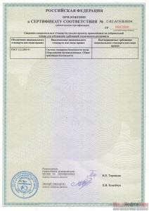 Приложение к C-RU.АГ39.B.00354 (2).