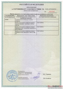Приложение к C-RU.АГ39.B.00354.