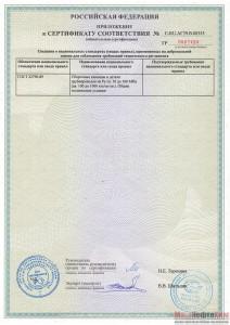 Приложение к C-RU.АГ39.B.00355 (2).