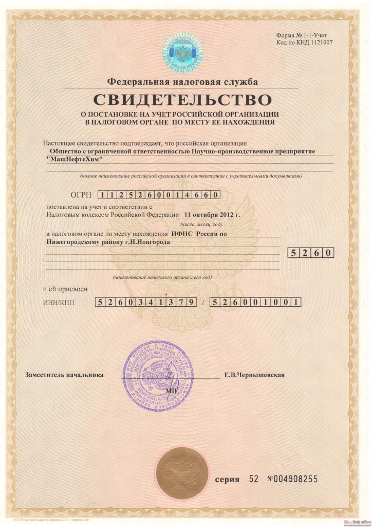 Свид. о пост. на учет