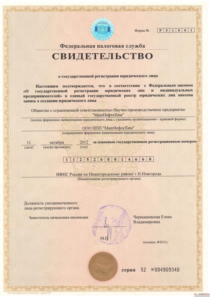 Свид. о регистрации