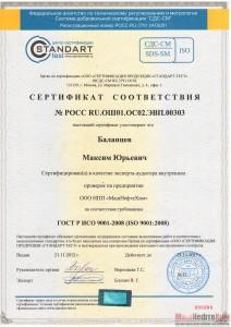 Сертиф соотв. РОСС RU.ОШ01.ОС02.ЭВП.00303.