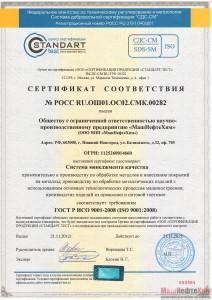 Сертиф.соотв. РОСС RU.ОШ01.ОС02.СМК.00282