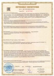 Сертификат таможенного союза