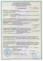 Сертиф. соотв.  C-RU.АГ39.B.00355.