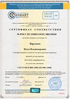 Сертиф соотв. РОСС RU.ОШ01.ОС02.ЭВП.00304.