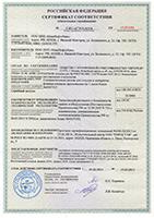 Сертиф. соотв. C-RU.АГ39.B.00354