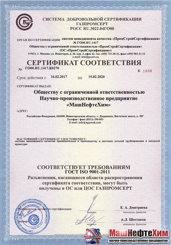 сертификат ГазПром-Серт